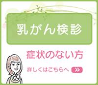 乳がん検診(症状のない方)
